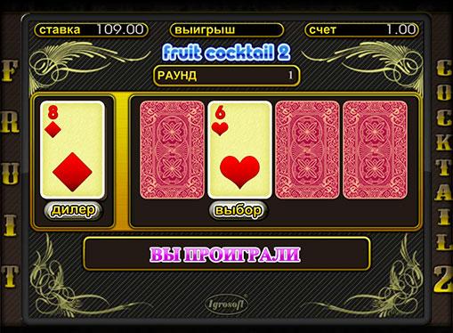 Verdoppeln Spiel von Pokies Fruit Cocktail 2